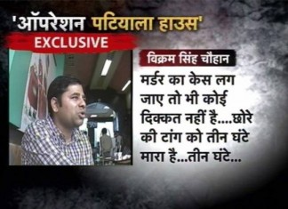 AajTak Patiyala House Sting Operation
